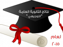 http://www.school.palestine.3abber.com/gallery/15777/previews/58707-graduation_cap_and_diploma.png